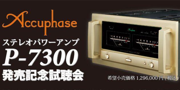 アキュフェーズ 新製品ステレオパワーアンプ「P-7300」試聴会!!