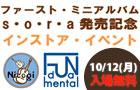 FUNDAMENTALが制作するCD第一弾、発売記念イ ベント!!
