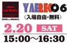 八重洲レコード聴きまくりの会、「ヤエ レコ」第6回開催!!
