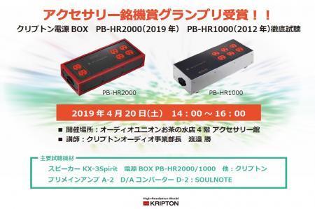 KRIPTON電源BOX PB-HR1000 / 2000 徹底試聴会