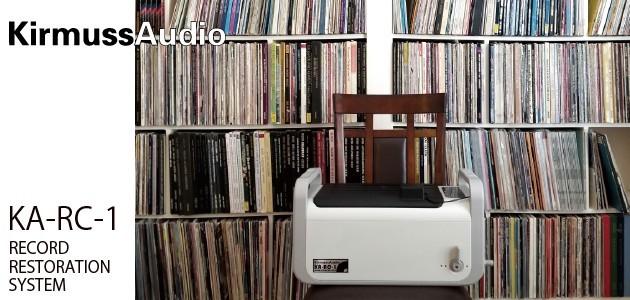 Kirmuss Audioレコード洗浄体験会