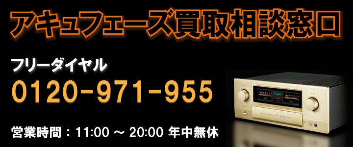 アキュフェーズ買取相談窓口0120-971-955