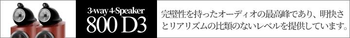 B&W 800D3下取査定額リンク