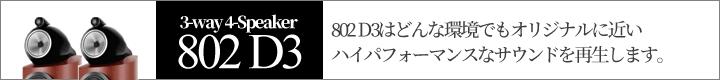 B&W 802D3査定額リンク