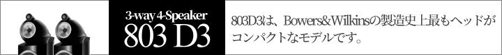 B&W 800D3査定額リンク