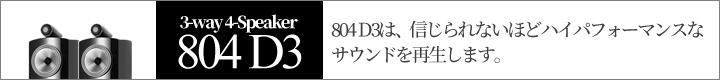 B&W 804D3査定額リンク