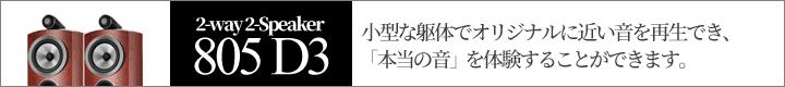 B&W 805D3査定額リンク