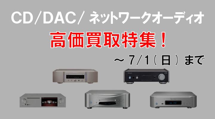 CDDACNET_kaitori