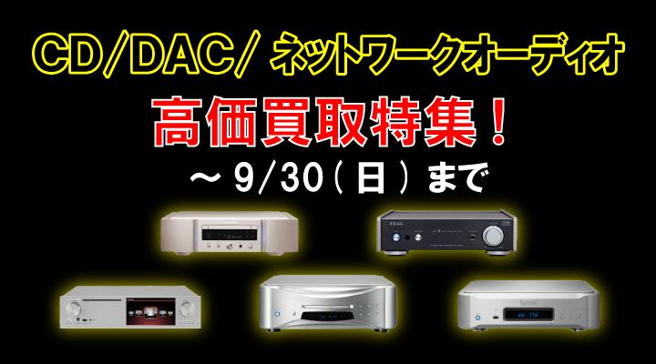 CD、DAC、ネットワークオーディオ高価買取特集!