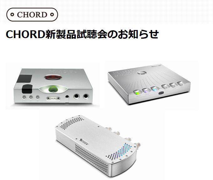 CHORD 新製品試聴会のお知らせ