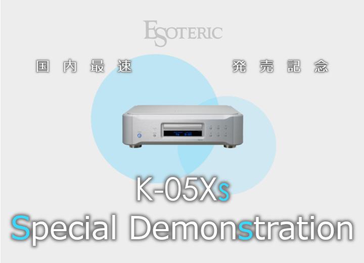 ESOTERIC K-05Xs 発売記念スペシャルデモ