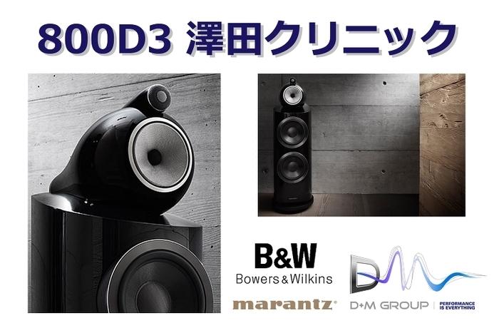 澤田クリニックB&W800D3試聴会&商談会
