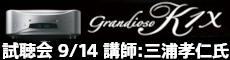 「Grandioso K1X」特別試聴会!