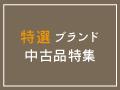 特選ブランド中古特集!