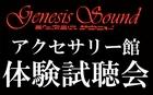 Genesis Sound 体感試聴会!!