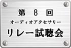 第8回オーディ オアクセサリー リレー試聴会!!