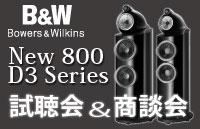 NEW800Diamond シリーズ、802D3&803D3試聴会!!