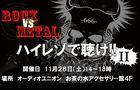 あのイベント再 び!! ロック・メタルをハイレゾで聴く Vol.2