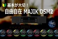 基本が大切!自 由自在 MAJIK DSM2 試聴会!!