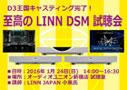 至高のLINN DSM 試聴会!!
