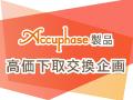 Accuphase高価下取交換
