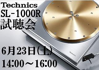 Technics SL-1000R 試聴会!