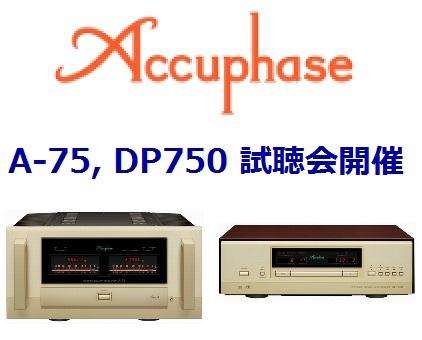 A-75, DP-750試聴会開催