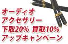 オーディオアクセサリー 下取20% 買取10%アップキャンペーン