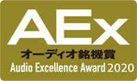 オーディオ銘機賞2020