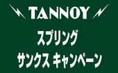 TANNOYウインターサンクス キャンペーン!