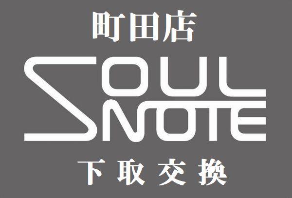 SOULNOTE 新製品 SACDプレーヤー S-3 下取交換特集!