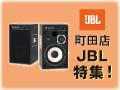 中古Accuphase / JBL特集  JBL フロア型多数入荷しています!