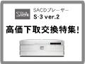 【町田店】 SOULNOTE 新製品 SACDプレーヤー S-3 ver.2 下取交換特集!
