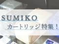 SUMIKOカートリッジ 各種試聴できます!