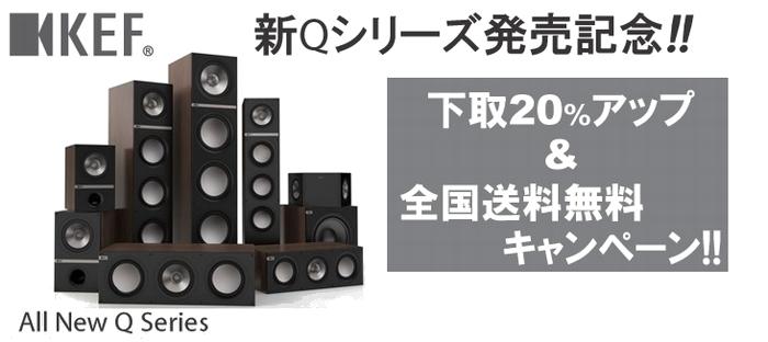 kef 新Qシリーズ発売記念 全国送料無料&下取20%UPキャンペーン